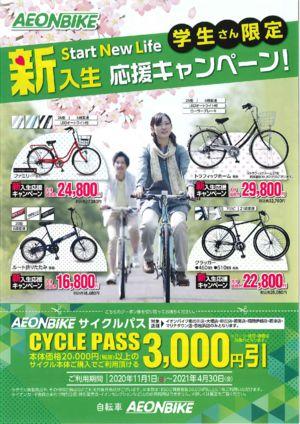 福岡限定_自転車チラシのサムネイル